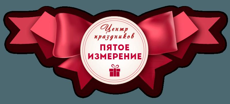 Центр праздников