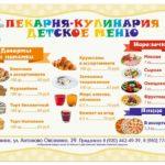 Доставка еды на заказ